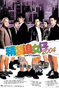 Cheng chong chui lui chai 2004 (2004) Poster - Movie Forum, Cast, Reviews