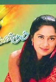 Piriyatha Varam Vendum Poster