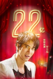 Wang Leehom: Need Some Company Poster