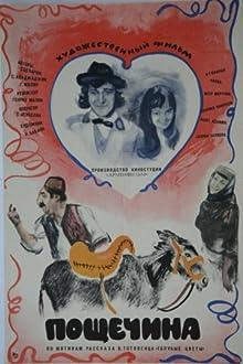 Ktor me yerkinq (1980)