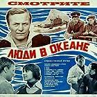 Boris Galkin, Oleg Li, Vadim Spiridonov, and Svetlana Toma in Lyudi v okeane (1980)