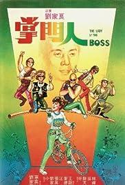 Zhang men ren Poster