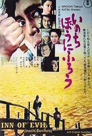 Inochi bô ni furô (1971) Poster - Movie Forum, Cast, Reviews