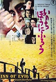 Inochi bô ni furô(1971) Poster - Movie Forum, Cast, Reviews
