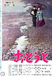 Otôto (1960) Poster - Movie Forum, Cast, Reviews