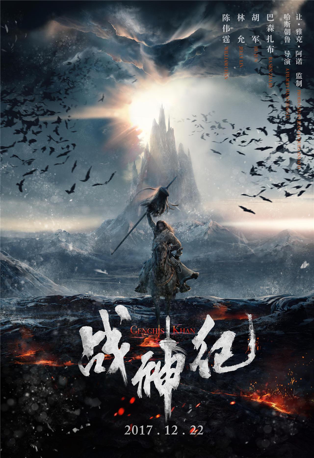 Zhan Shen Ji 2018 Imdb