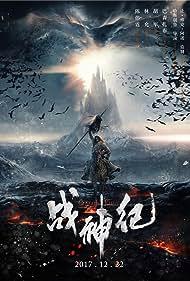 Zhan shen ji (2018)