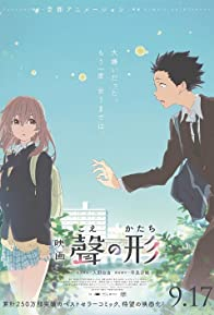 Primary photo for A Silent Voice: The Movie