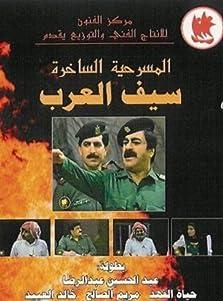 Saif Al Arab (1992 TV Special)