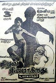 Nizhal Nijamakirathu Poster