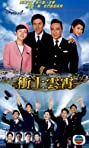 Triumph in the Skies (2003) Poster