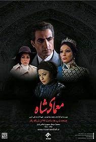 Mo'ammaye shah (2015)