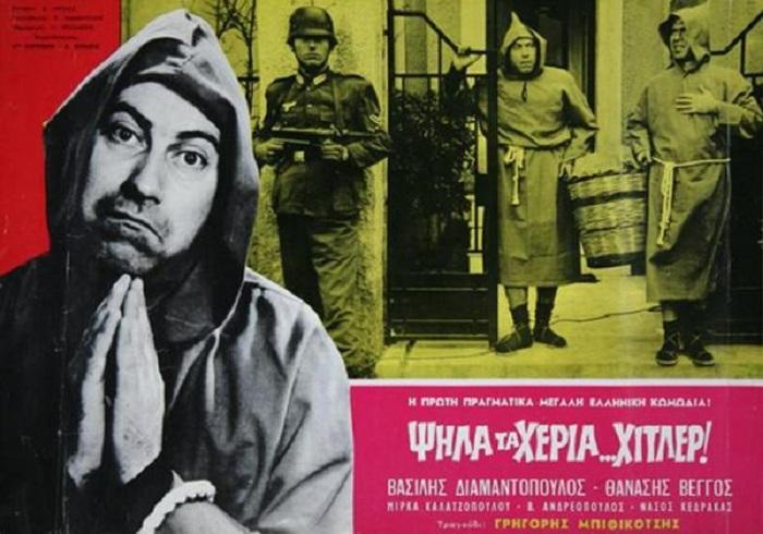 Vasilis Diamantopoulos and Thanasis Vengos in Psila ta heria Hitler (1962)