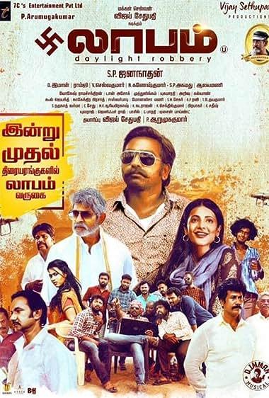 Laabam (2021) Telugu