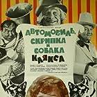 Avtomobil, skripka i sobaka Klyaksa (1975)