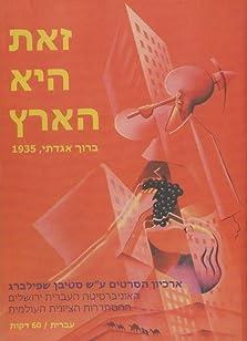 Zot Hi Ha'aretz (1935)