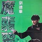 Andy Lau in Mo fei cui (1986)