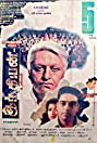 Indian (1996) Poster