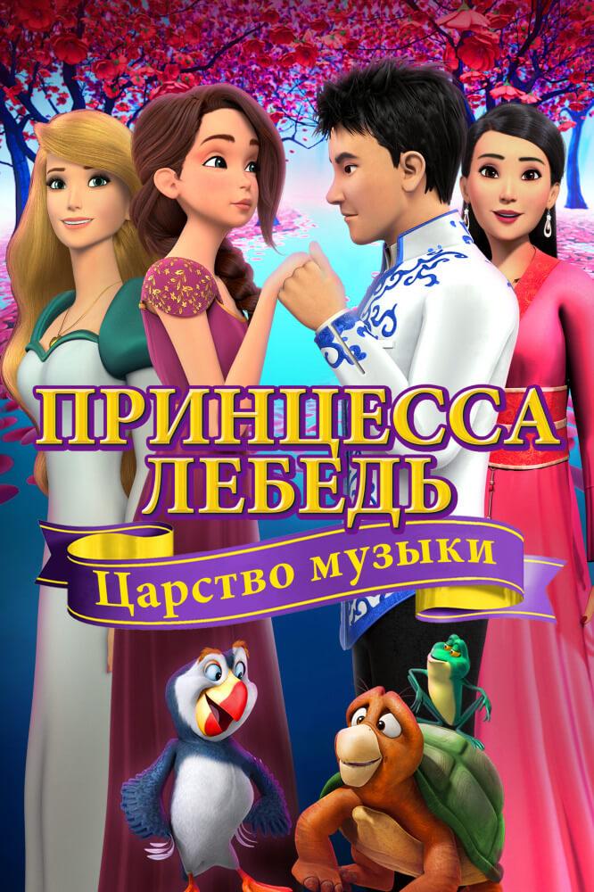 انیمیشن The Swan Princess Kingdom of Music