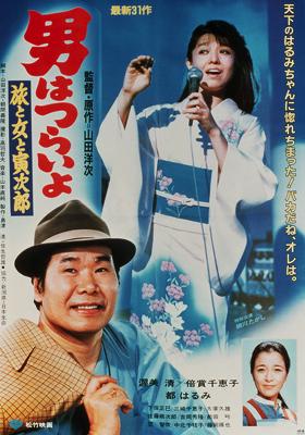 Tora San 31 – Tora-San's Song of Love