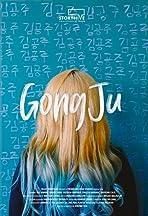 Gong Ju