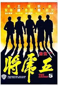 Wu hu jiang (1974)