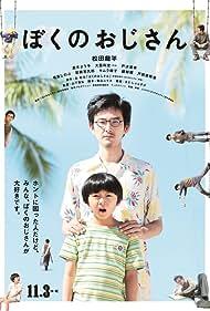 Ryûhei Matsuda and Riku Ohnishi in Boku no ojisan (2016)