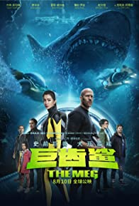 Primary photo for Chomp on This: The Making of 'The Meg'