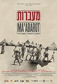 Ma'abarot (2019)
