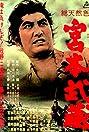 Miyamoto Musashi (1961) Poster