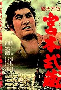 Primary photo for Miyamoto Musashi