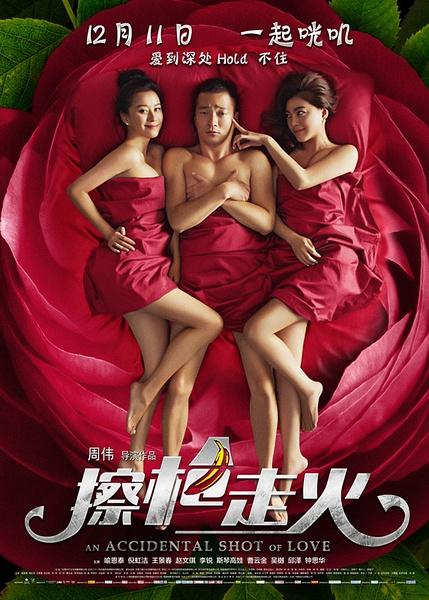 lan yu full movie