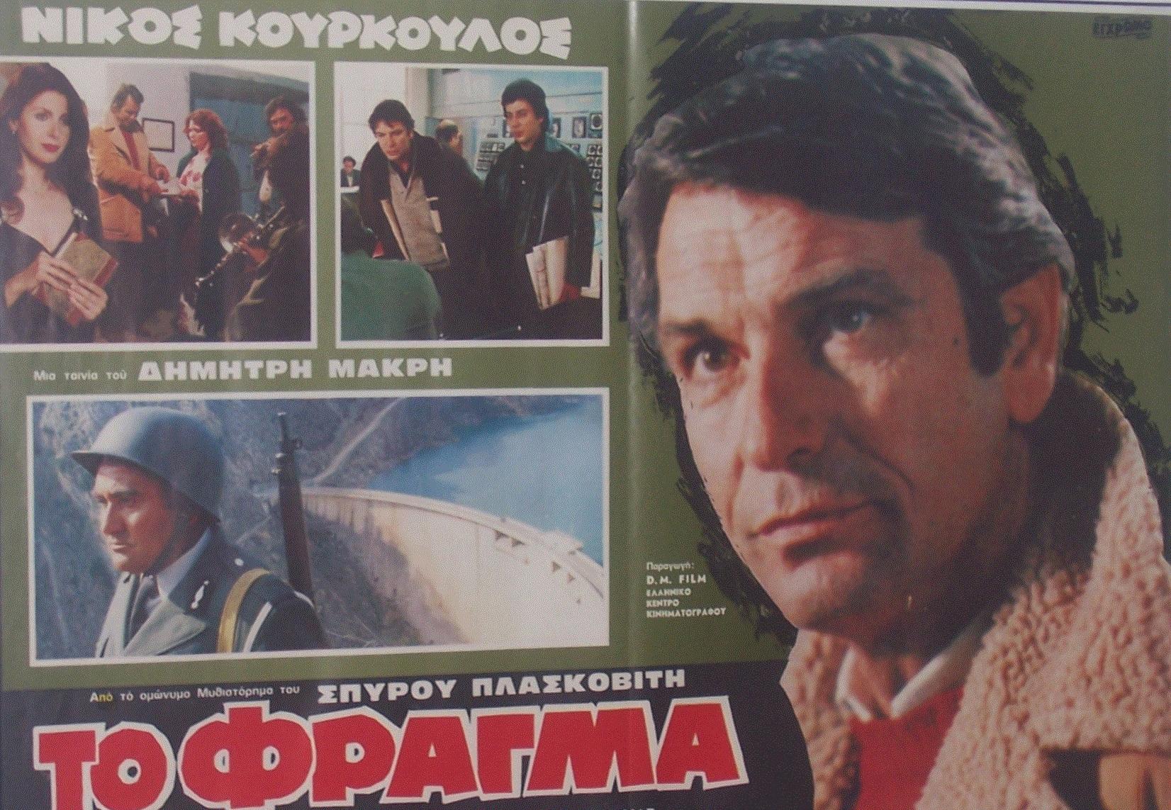 Danis Katranidis, Nikos Kourkoulos, Thaleia Papazoglou, and Daniella Moreti in To fragma (1982)