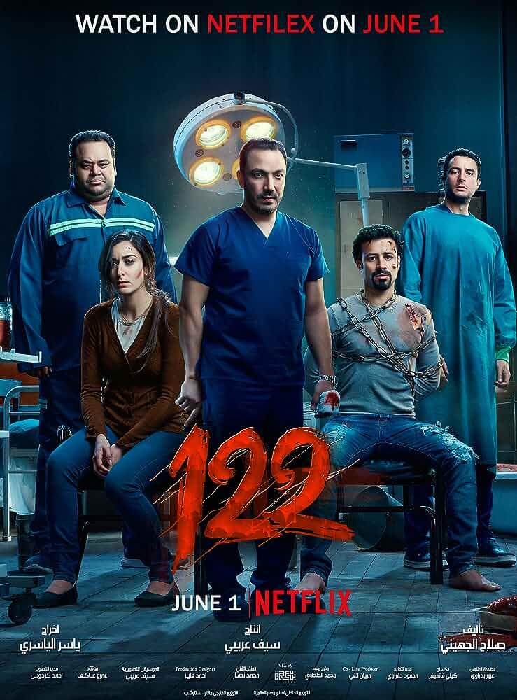 122 (2019) Hindi Dubbed