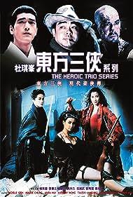 Yin doi hou hap zyun (1993)