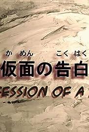 Kamen no kokuhaku Poster