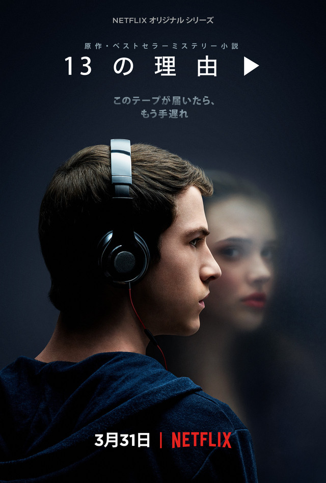 13 Reasons Why Season 4 Dual Audio [Hindi DD5.1] 480p WEB-DL 2.4GB ALL Episodes [NF Series]