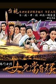 Yang Men Nu Jiang (2001)