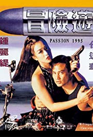 Passion 1995 Poster
