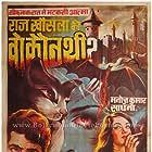 Manoj Kumar and Sadhana in Woh Kaun Thi? (1964)
