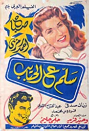 Salem al habaieb Poster