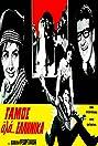Gamos Ala... Ellinika (1964) Poster