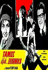 Find free movie to download Gamos ala... ellinika Greece [movie]