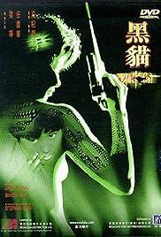 Hak mau(1991) Poster - Movie Forum, Cast, Reviews