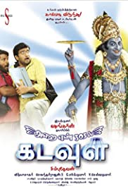 Arai Enn 305-il Kadavul Poster