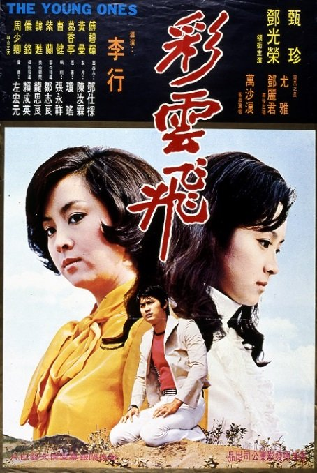 Cai yun fei (1973)