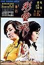 Cai yun fei (1973) Poster