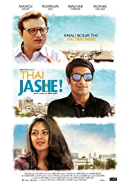 Thai Jashe! (2016) Poster - Movie Forum, Cast, Reviews