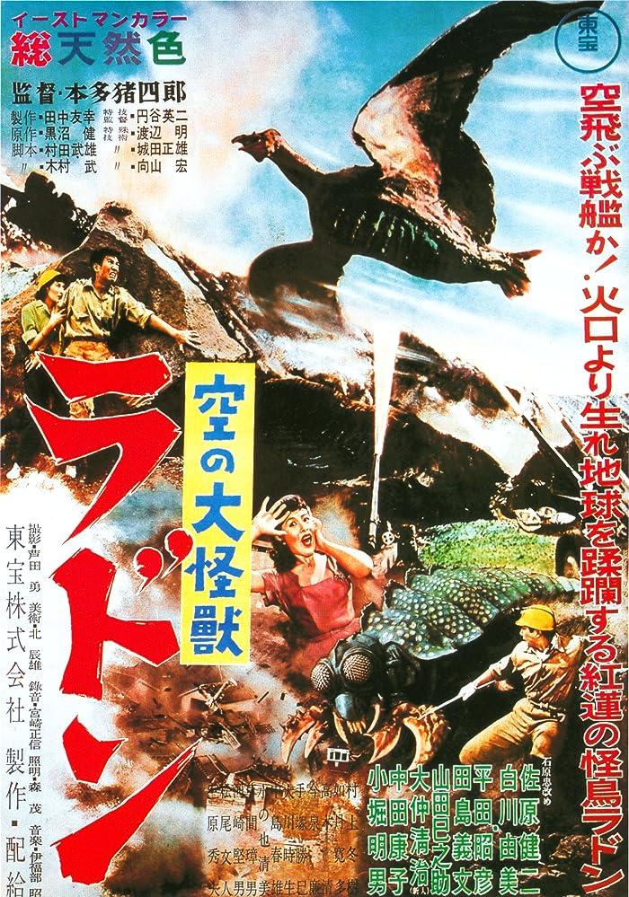 Sora no daikaijû Radon (1956)