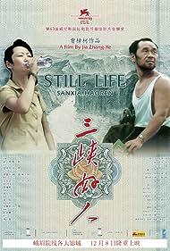 San xia hao ren (2006)